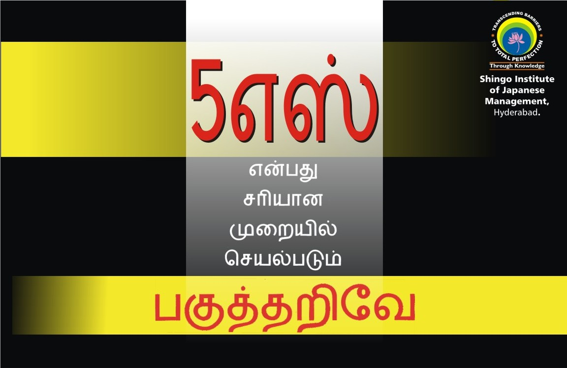 5s poster design - Download Brochure For 5s Posters In Tamil